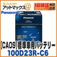 【ご希望の方に廃バッテリー処分無料!】【Panasonic パナソニック】【N-100D23R/C6】 caos ブルーバッテリー カオス 充電制御車対応 カーバッテリー 100D23RC6