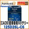 【ご希望の方に廃バッテリー処分無料!】【Panasonic パナソニック】【N-125D26L/C6】 caos ブルーバッテリー カオス 充電制御車対応 カーバッテリー 125D26L C6