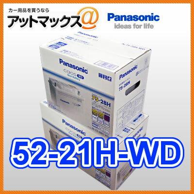 パナソニック 欧州車用 カーバッテリー カオス CAOS WDシリーズ 52-21H 52-21H/WD