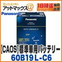 【ご希望の方に廃バッテリー処分無料!】【Panasonic パナソニック】【N-60B19L/C6】caos ブルーバッテリー カオス カーバッテリー 充…