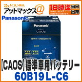 【ご希望の方に廃バッテリー処分無料!】【Panasonic パナソニック】【N-60B19L/C6】caos ブルーバッテリー カオス カーバッテリー 充電制御車対応 60B19L/C6