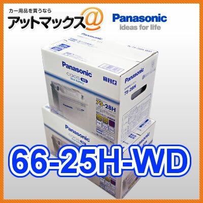 欧州車用 カーバッテリー カオス CAOS WDシリーズ N-66-25H/WD
