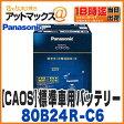 【ご希望の方に廃バッテリー処分無料!】【Panasonic パナソニック】【N-80B24R/C6】caos ブルーバッテリー カオス 充電制御車対応 カーバッテリー80B24R C6