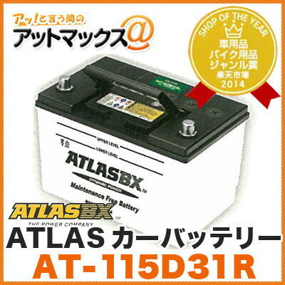 ATLAS BX/アトラスカーバッテリー(国産車/JIS規格用)MF115D31R
