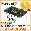 ATLAS BX/アトラス【AT-60B24L】カーバッテリー(国産車/JIS規格用)MF60B24L BM55B24L 55B24L 50B24L SMF55B24L 同等品