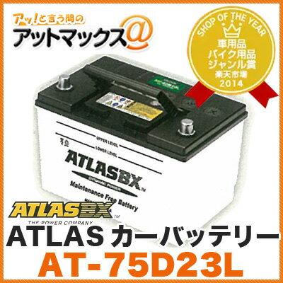 ATLAS BX/アトラスカーバッテリー(国産車/JIS規格用)MF75D23L