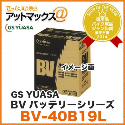 GSYUASA/ジーエスユアサ自家用・乗用車用高性能バッテリーBVシリーズ BV-40B19L UN-40B19L後継品カーバッ