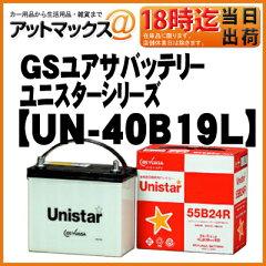 充実の基本性能でコストパフォーマンスを追及!高性能カーバッテリー ユニスターシリーズGS YUAS...