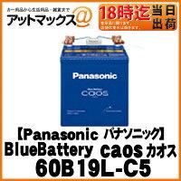 【あす楽18時迄!】Panasonicパナソニックブルーバッテリーcaosカオス60B19L-C5