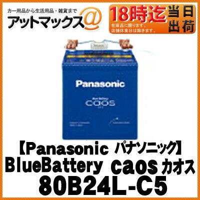 80B24L -C5 Panasonic パナソニック ブルーバッテリー ca...