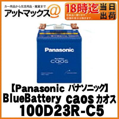 N-100D23R/C5 Panasonic パナソニック ブルーバッテリー ...