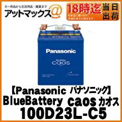 【エントリーでポイント10倍以上可能!】【あす楽18:00迄!! 送料無料!!】 カオス 100D23L-C5 Panasonic パナソニック ブルーバッテリー caos カーバッテリー 100D23L/C5