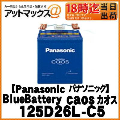 125D26L C5 Panasonic パナソニック ブルーバッテリー c...
