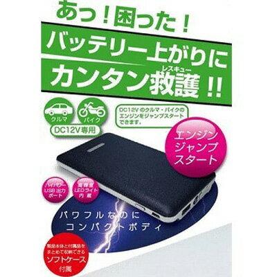 【KD-151】ジャンプスターター5400mAh12V車専用(USB2A出力付)スマートフォン・タブレットの充電も出来る【株式会社カシムラ】{KD-151[9122]}
