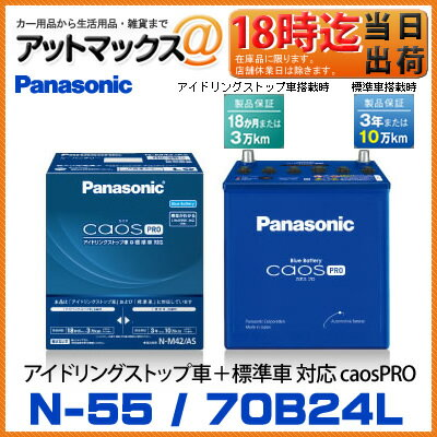 N55-AS パナソニック Panasonic カーバッテリー caos PRO...