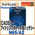 【パナソニック ブルーバッテリー】【N-N65/A2】アイドリングストップ車用カーバッテリー caos カオスN55 N-55互換