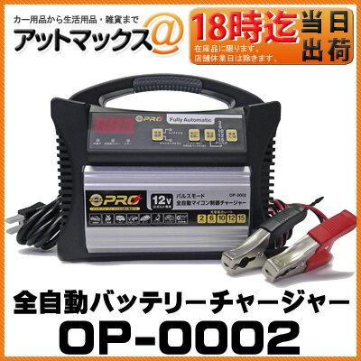OMEGA PRO オメガ・プロ バッテリーチャージャー 全自動バッテリー充電器 DC12V 専用 ...