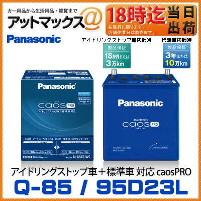 Q85-AS パナソニック Panasonic カーバッテリー caos PRO ...