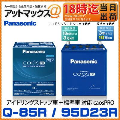 Q85R-AS パナソニック Panasonic カーバッテリー caos PR...