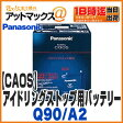 【N-Q90/A2】パナソニック Panasonic カーバッテリー caos カオスアイドリングストップ車