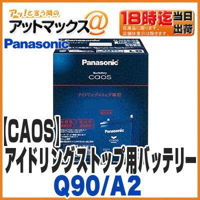 パナソニック Panasonic カーバッテリー caos カオスアイドリングストップ車 Q-55 Q-8...