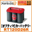 【OPTIMA オプティマ】スターターバッテリー120D26R(S4.2L)Redtop【RT120D26R】