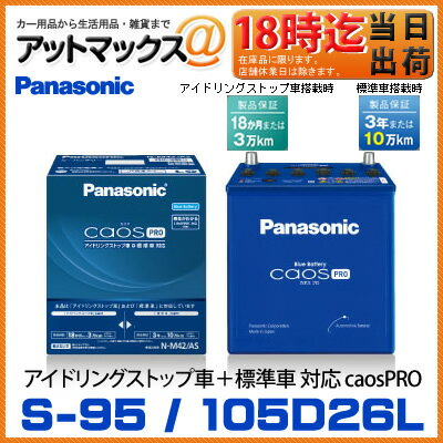S95/AS パナソニック Panasonic カーバッテリー caos PRO...
