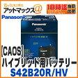 【パナソニック ブルーバッテリー】【N-S42B20R/HV】ハイブリッド車用 カーバッテリー カオス CAOS(互換品番:N-S34B20R HV EHJ-S34B20R) S42B20R HV