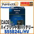 【パナソニック ブルーバッテリー】【N-S55B24L/HV】ハイブリッド車用 カーバッテリー カオス CAOS (互換品番:N-S46B24L/HV)S55B24L HV