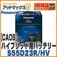 【パナソニック ブルーバッテリー】【N-S55D23R/HV】ハイブリッド車用 カーバッテリー カオス CAOSS55D23R HV