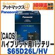 【パナソニック ブルーバッテリー】【N-S65D26L/HV】 ハイブリッド車用 カーバッテリー カオス CAOS ブルーバッテリーS65D26L HV