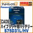 【パナソニック ブルーバッテリー】【N-S75D31L/HV】ハイブリッド車用 カーバッテリー カオス CAOS