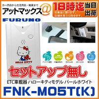 FNK-M05T(K)-W【セットアップ無し】古野電気ETC車載器パールホワイトハローキティーモデル