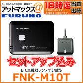 【古野電気 ブザータイプ】 FNK-M10T セットアップ込みETC車載器 アンテナ分離型【FNK-M10T】FNK-M08Tの後継品