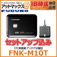 【FURUNOフルノデンキ】FNK-M10Tセットアップ込みETC車載器アンテナ分離型【FNK-M10T】【セットアップが含まれます】