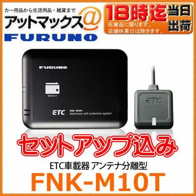 FNK-M10T セットアップ込みETC車載器 アンテナ分離型FNK-M...