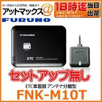 【古野電気ブザータイプ】FNK-M10Tセットアップ無しETC車載器アンテナ分離型【FNK-M10T】FNK-M08Tの後継品【ゆうパケット不可】