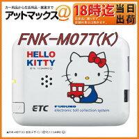 古野電気ETC車載器ハローキティーモデルアンテナ分離式音声案内FNK-M07T(K)