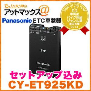 【 CY-ET925KD 】 セットアップ込 パナソニック ETC車載器 音声案内 アンテナ分離型 ブラック 【ゆうパケット不可】送料無料