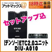 【DENSO デンソー】ETC2.0対応車載器【DIU-A010】【セットアップ込み】GPS付発話型 音声案内 104126-489