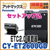 【パナソニック】【CY-ET2600GD】セットアップ込みETC2.0車載器 アンテナ分離型 GPS付き発話型カーナビがなくてもつかえる