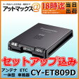 CY-ET809D 【セットアップ込み】 パナソニック ETC車載器 音声案内 アンテナ一体型 ブラック 【ゆうパケット不可】