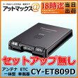 CY-ET809D 【セットアップ無し】 パナソニック ETC車載器 音声案内 アンテナ一体型 ブラック 【ゆうパケット不可】
