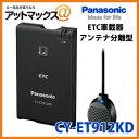 【セットアップ込み】 CY-ET912KD Panasonic パナソニック アンテナ分離型ETC車載器 ブザータイプ ブラック CY-ET912KD