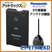 【セットアップ無し】 CY-ET912KD Panasonic パナソニック アンテナ分離型ETC車載器 ブザータイプ ブラック CY-ET912KD 【セットアップは含まれません】【ゆうパケット不可】