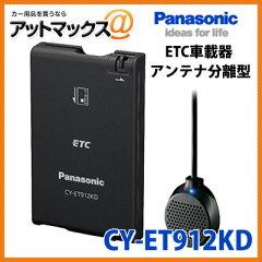CY-ET912KD シンプル機能で、スッキリデザインの新製品アンテナ分離型ETC車載器【セットアップ...
