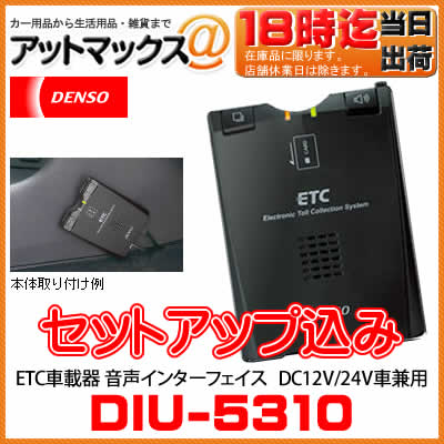 DIU-5310 デンソー ETC車載器 音声インターフェイスタイプ アンテナ分離型 DC...