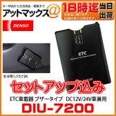 DIU-7200 【セットアップ込み】デンソー ETC車載器 ブザータイプ アンテナ分離型 DC12V/24車兼用 104126-3600