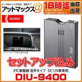 DIU-9400 【セットアップ込み】デンソー ETC車載器 音声タイプ アンテナ分離型 DC12V車専用 104126-4850