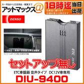DIU-9400 【セットアップ無し】デンソー ETC車載器 音声タイプ アンテナ分離型 DC12V車専用 104126-4850 【ゆうパケット不可】